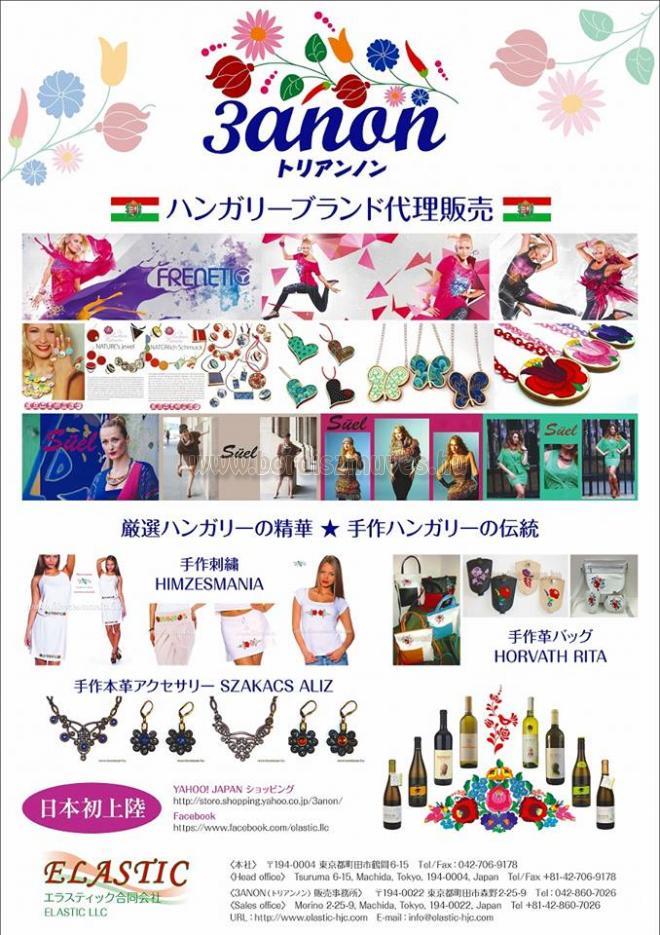 Tokyo EXPO 2014, kalocsai bőrdíszművek, kalocsai hímzésű táskák, pénztárcák és e